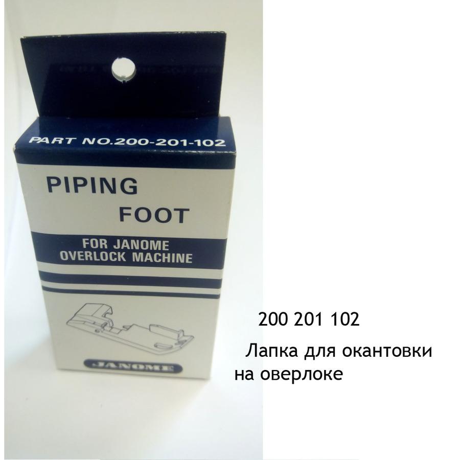 Лапка Janome для канта 3/16, 200-201-102