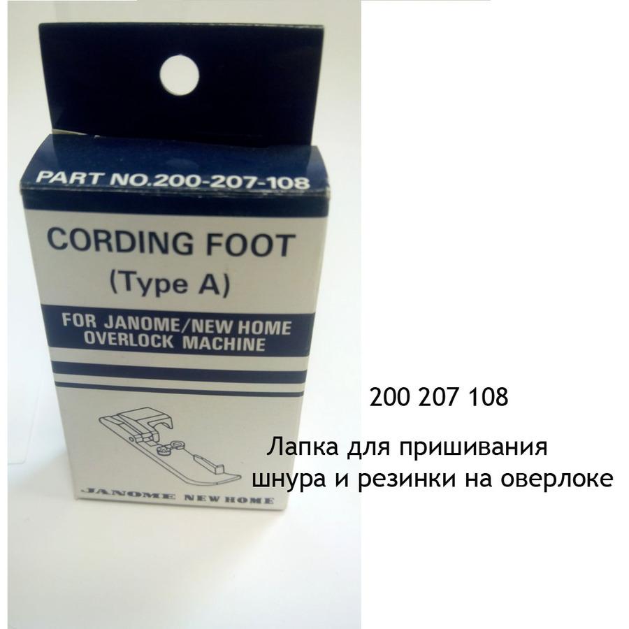 Лапка Janome для вшивания шнура (A), 200-207-108
