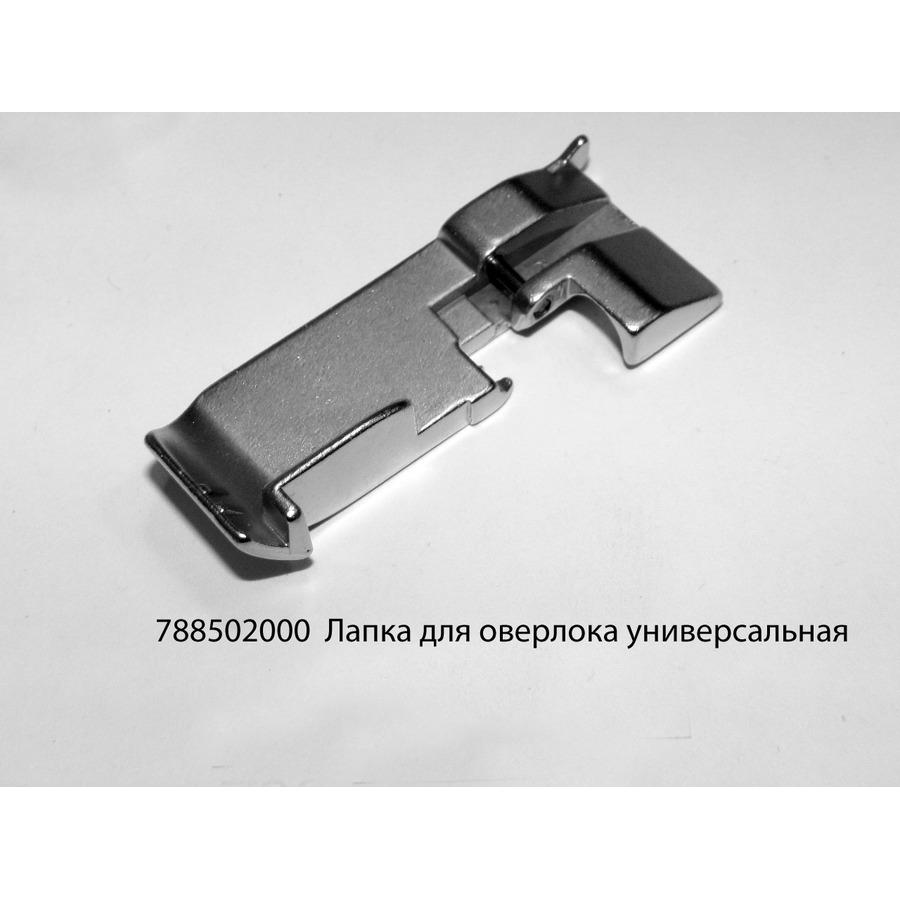 Лапка Janome универсальная для оверлока, 788-502-000