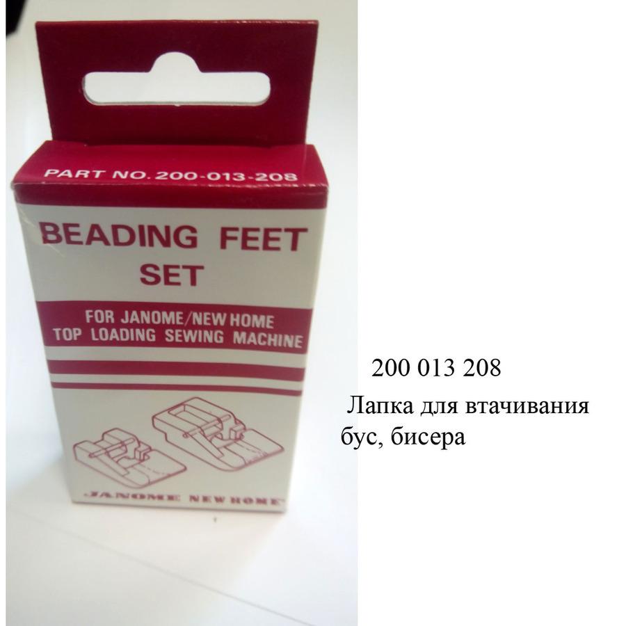 Лапка Janome для нашивания бисера, 200-013-208
