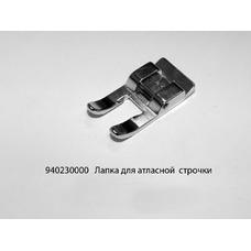 Лапка Janome для атласных строчек, 940-230-000
