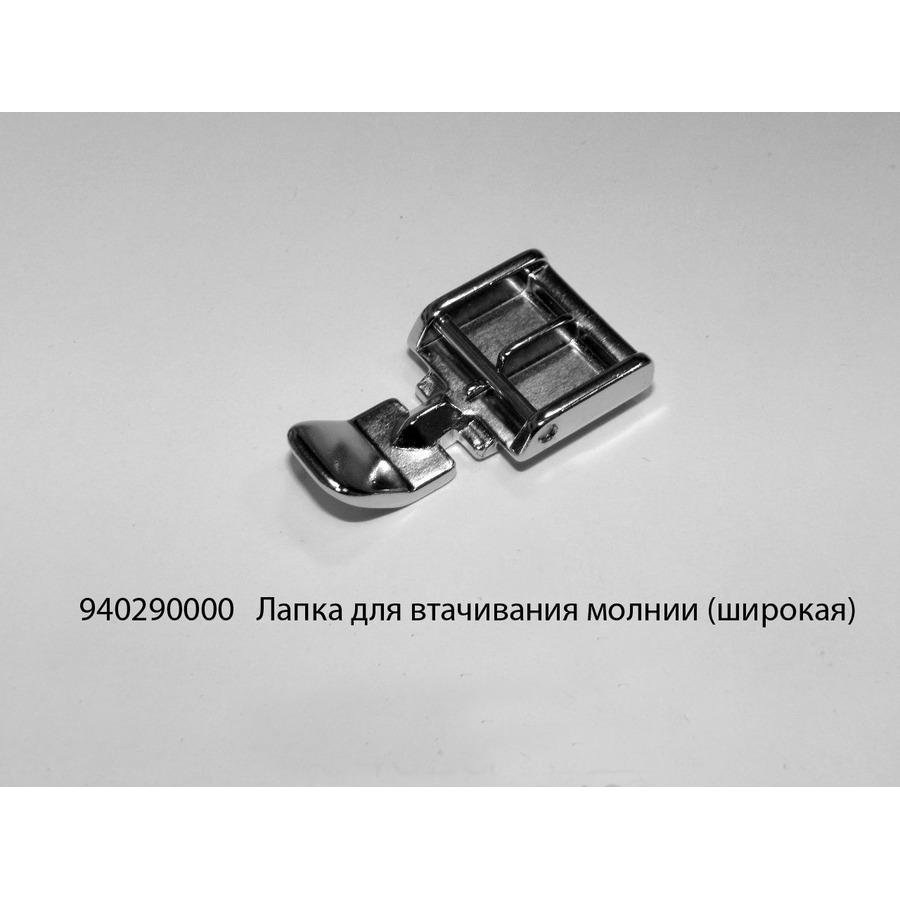 Лапка Janome для молнии широкая, 940-290-000
