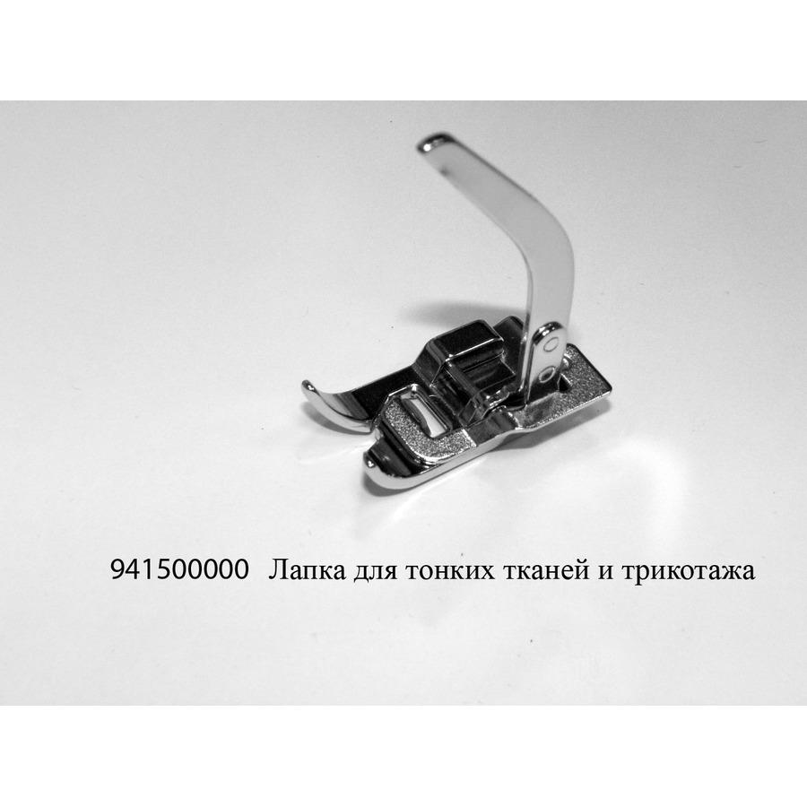 Лапка Janome для трикотажа, 941-500-000