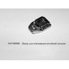 Лапка Janome для потайной молнии, 941-515-000