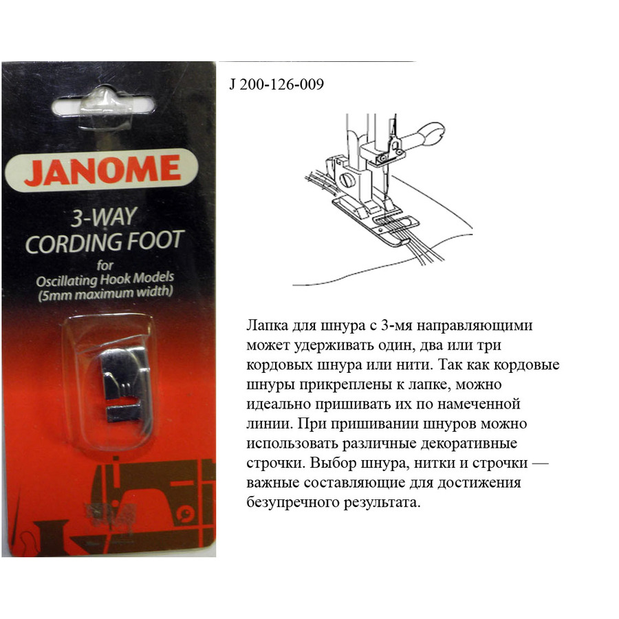 Лапка Janome для шнура с 3-мя направляющими H, 200-126-009