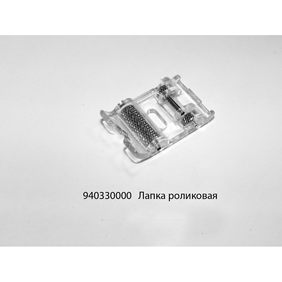 Лапка Janome роликовая, 940-330-000